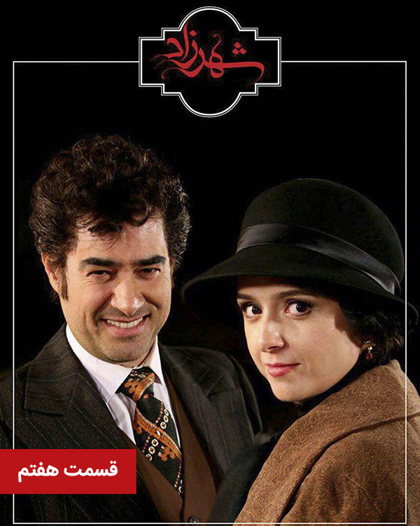 دانلود رایگان قسمت هفتم فصل دوم سریال شهرزاد